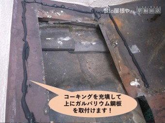 岸和田市の壁際水切りにコーキングを充填して上にガルバリウム鋼板を取付けます