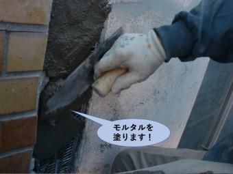 岸和田市の外壁にモルタルを塗ります