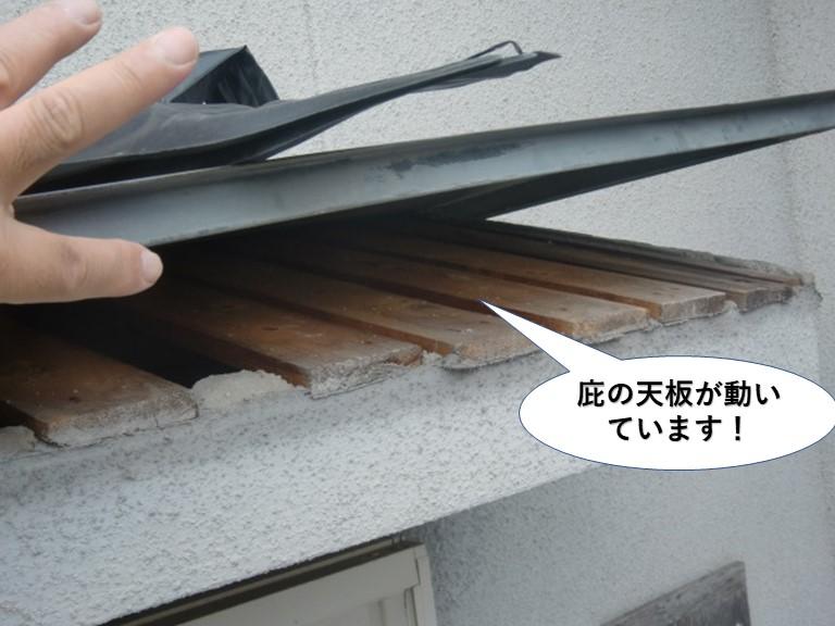 泉南市の庇の天板が動いています