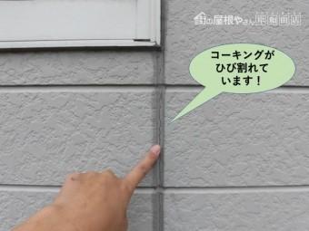 岸和田市の外壁の目地コーキングがひび割れています