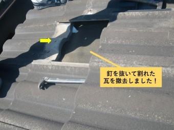 和泉市の瓦を固定している釘を抜いて瓦を撤去