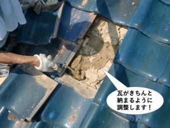 岸和田市の瓦がきちんと納まるように調整します