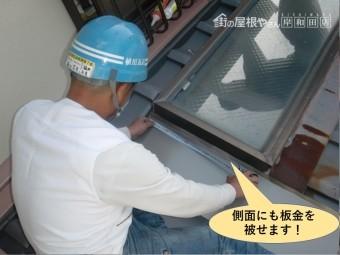 和泉市の天窓の側面にも板金を被せます