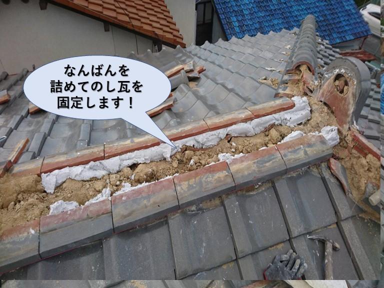 和泉市で棟になんばんを詰めてのし瓦を施工