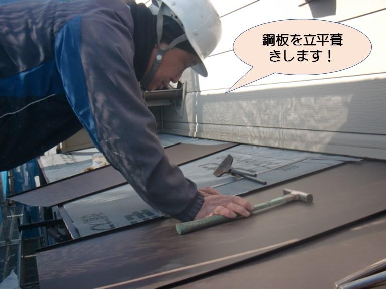 岸和田市下池田町のバルコニー屋根に鋼板立平葺き