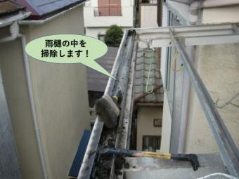 岸和田市のテラス屋根の雨樋の中を掃除します