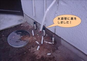 岡町で水道管に蓋をしました
