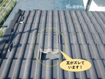 岸和田市のモニエル瓦がズレています
