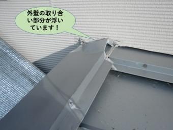 貝塚市の外壁の取り合い部分が浮いています