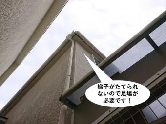 泉南市で梯子が立てられないので足場が必要です