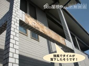 岸和田市で台風でタイルが落下
