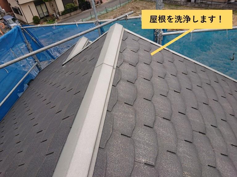熊取町で屋根を洗浄します