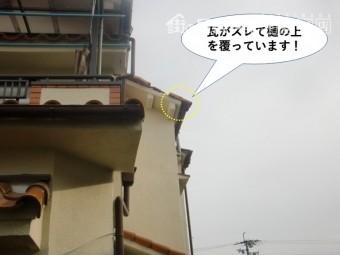 泉南市の瓦がズレて樋に被さっています