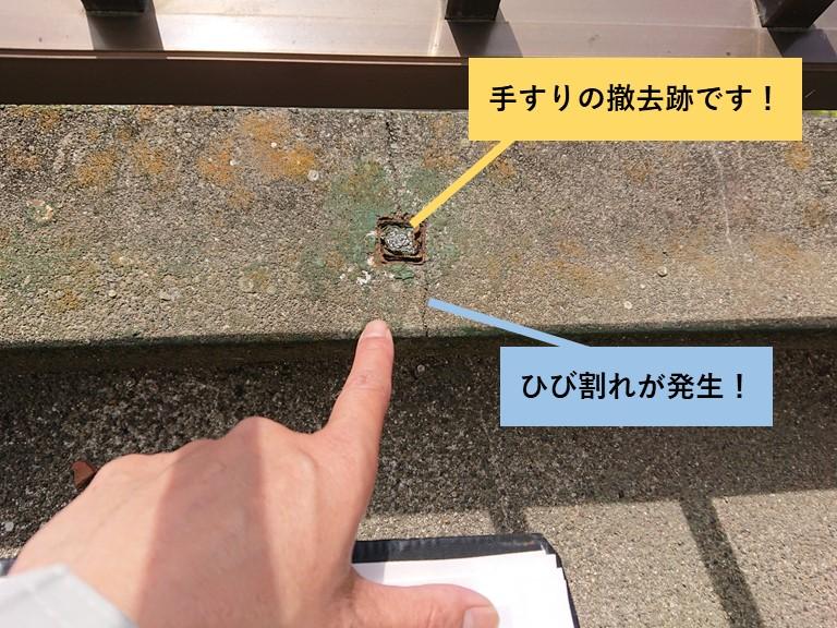 和泉市のベランダの手すり壁の撤去跡