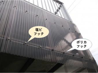 岸和田市のポリカフックと塩ビフック