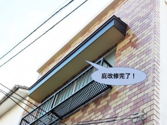 岸和田市の庇改修完了