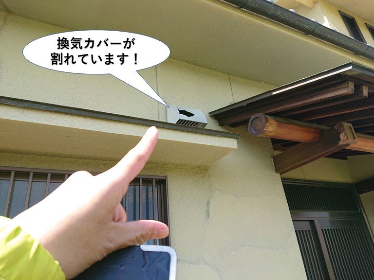 泉大津市の換気カバーが割れています