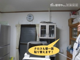 岸和田市のクロスも壁一面貼り替えます