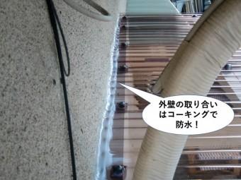 岸和田市の外壁の取り合いはコーキングで防水