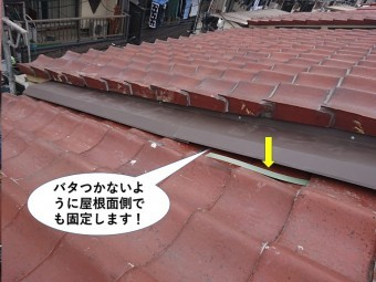 熊取町の屋根面側でも固定