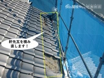 岸和田市の軒先瓦を積み直します