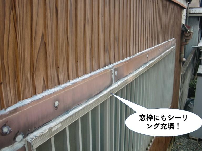 熊取町の窓枠と壁際にもシーリング充填