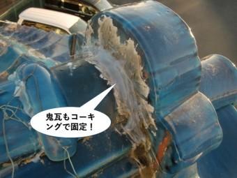 岸和田市の鬼瓦もコーキングで固定