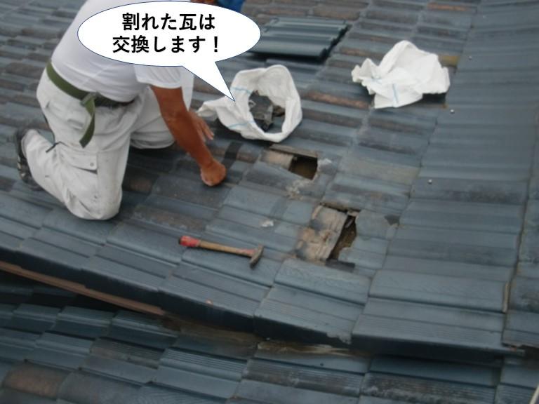 泉佐野市の割れた瓦は交換します!