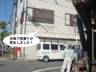 岸和田市の住宅で台風で雨漏りが発生