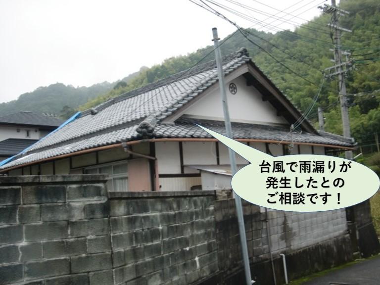 岸和田市で台風で雨漏りが発生