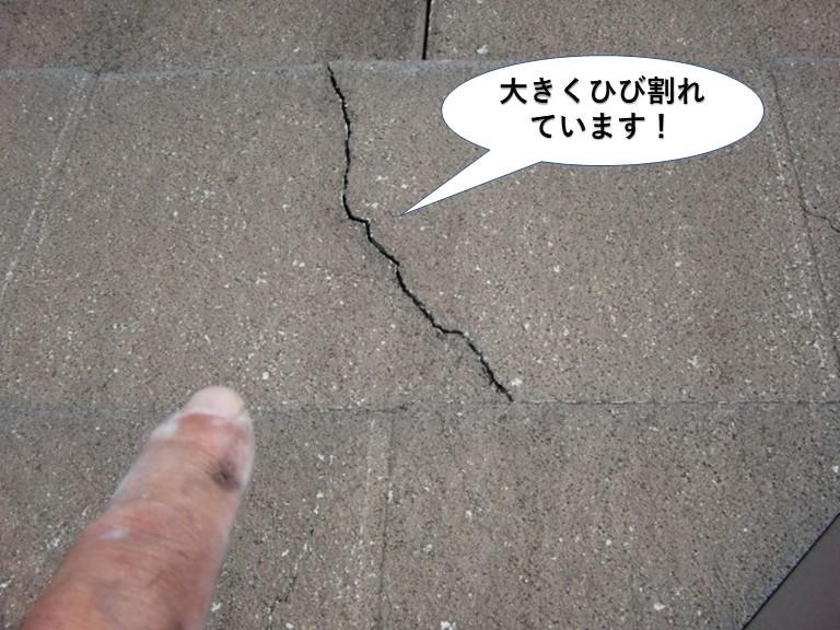 熊取町のカラーベストの大きくひび割れています