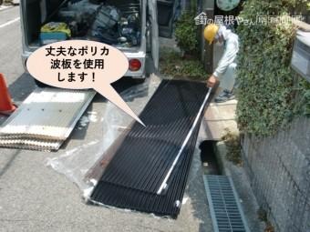 和泉市で丈夫なポリカ波板を使用します