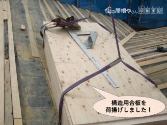 忠岡町の屋根に構造用合板を荷揚げしました