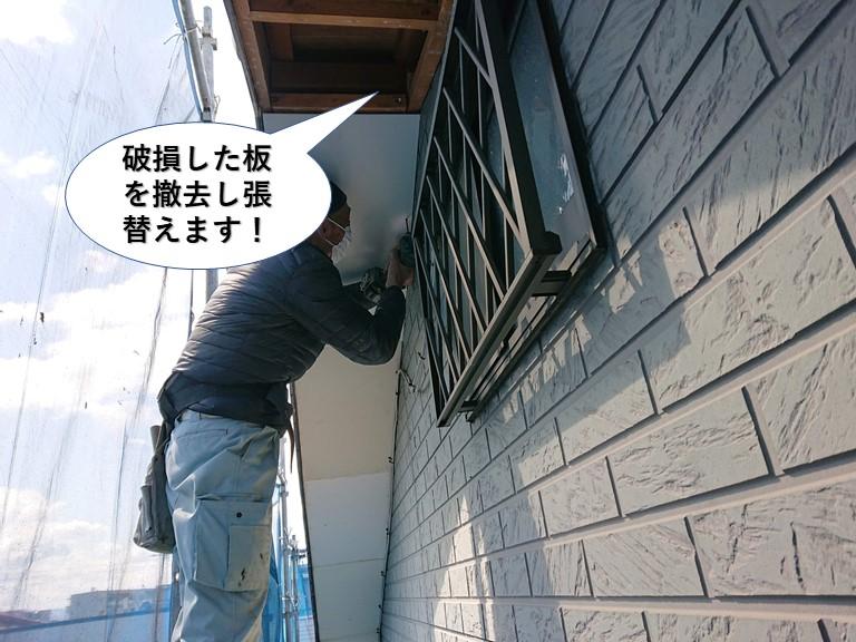 貝塚市の破損した軒天井板を撤去して張り替えます