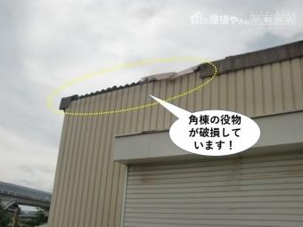 和泉市の角棟の役物が破損