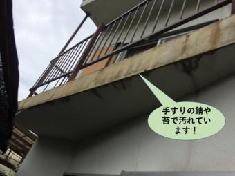 泉佐野市の手すりの錆や苔で汚れています