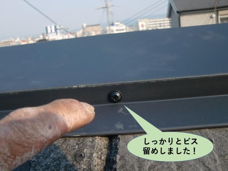 和泉市の棟板金をしっかりとビス留めしました