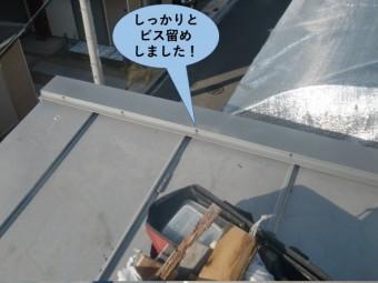 貝塚市の下屋の板金をしっかりとビス留めしました