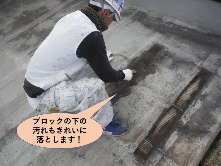 貝塚市の陸屋根のブロックの下の汚れもきれいに落とします