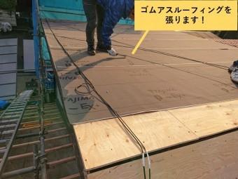 和泉市の屋根にゴムアスルーフィングを張ります