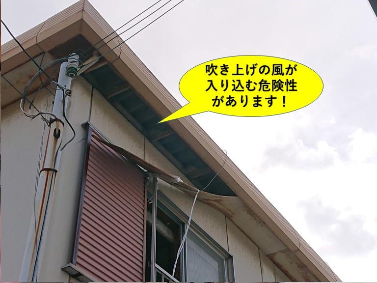 岸和田市で吹き上げの風が中に入り込みます