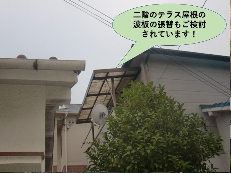 岸和田市の二階のテラス屋根の波板張り替えもご検討