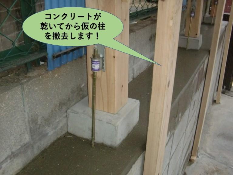 阪南市の基礎のコンクリートが乾いてから仮の柱を撤去します!