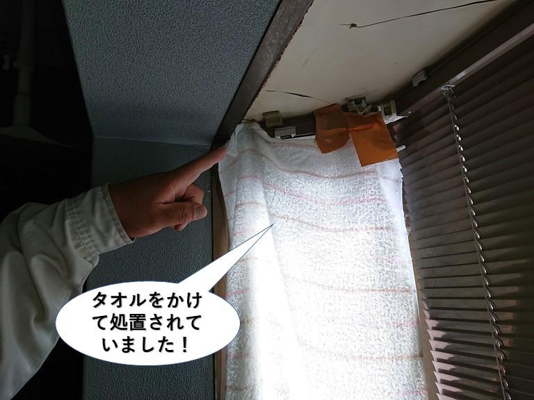 泉佐野市の雨漏りしている出窓にタオルをかけて処置されていました
