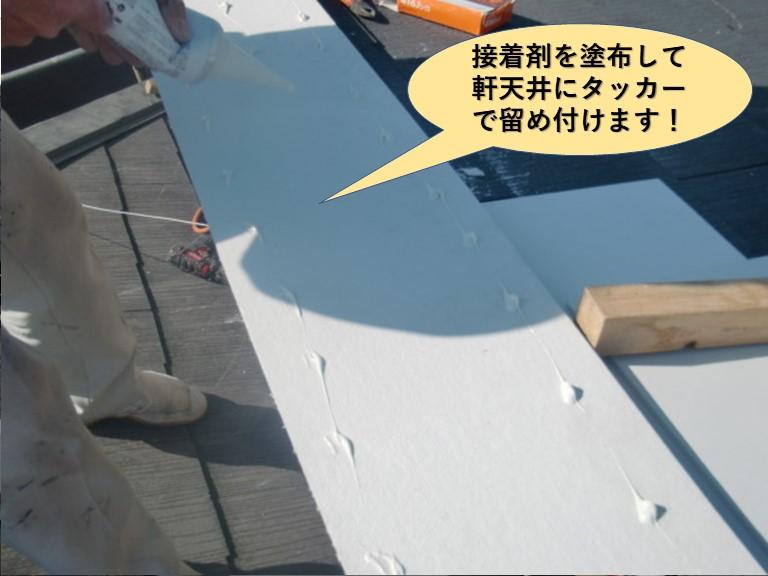 貝塚市の軒天井板に接着剤塗布