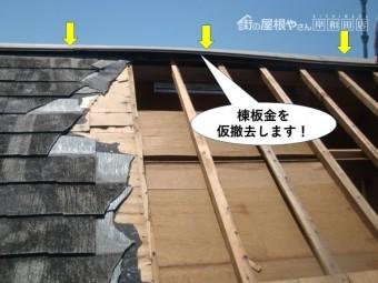 熊取町の棟板金を仮撤去します