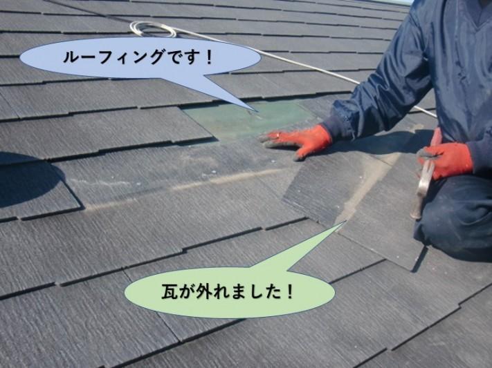 阪南市の瓦が外れました