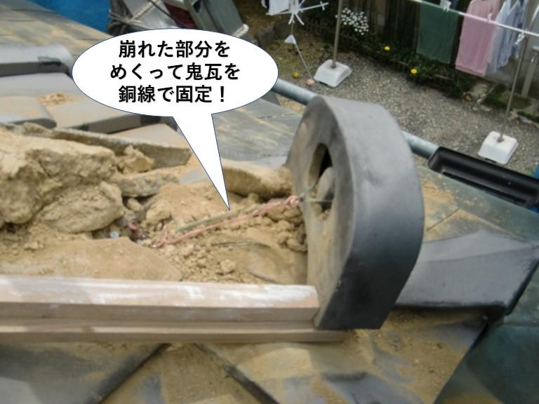 岸和田市の鬼瓦を銅線で固定