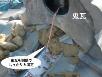 泉南市の鬼瓦を銅線で固定