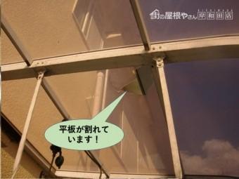 貝塚市のテラスの平板が割れています